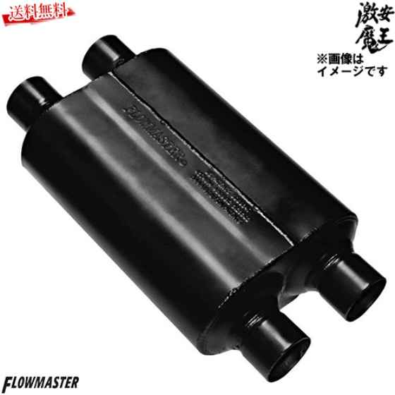 Flowmaster マフラー タイコ スーパー40シリーズ 9525454 爆音 2.5インチ デュアルIN 2.5インチ デュアルOUT 汎用 激安魔王