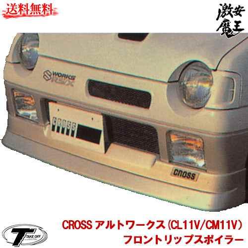 ■TAKE OFF テイクオフ アルトワークス CL11V CM11V CROSS フロントリップスポイラー フロントスポイラー 軽自動車 激安魔王