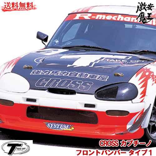■TAKE OFF テイクオフ カプチーノ(CAPPUCCINO) EA11R EA21R CROSS カプチーノ フロントバンパー タイプ1 フロントスポイラー 軽自動車パーツ 激安魔王