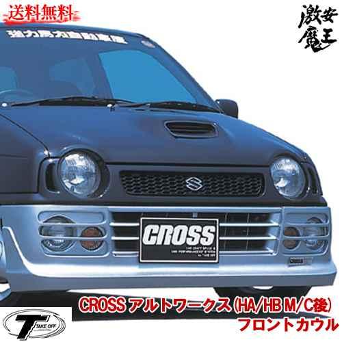 ■TAKE OFF テイクオフ クス(HA HB M C後) CROSS アルトワーフロントカウル フロントスポイラー 軽自動車 激安魔王