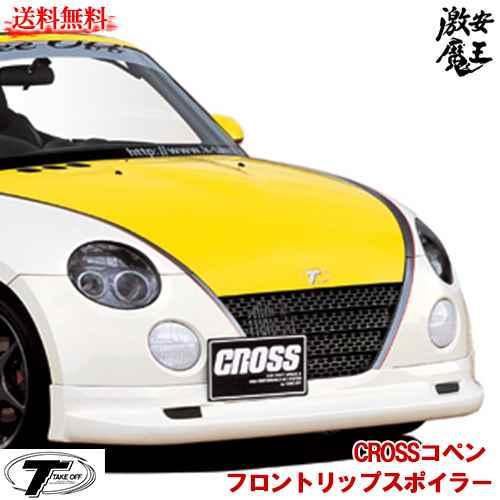 ■TAKE OFF テイクオフ コペン(COPEN) L880K CROSSコペン フロントリップスポイラー フロントスポイラー 軽自動車パーツ 激安魔王