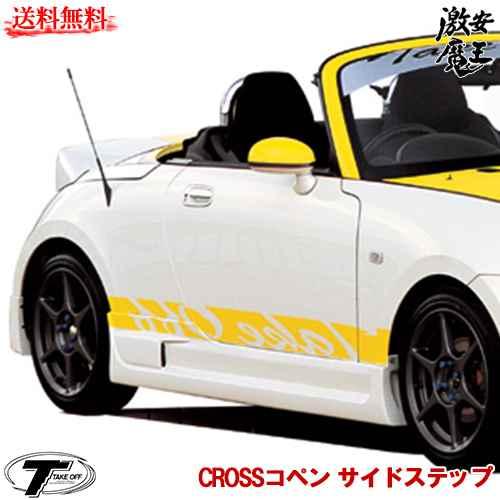 ■TAKE OFF テイクオフ コペン(COPEN) L880K CROSSコペン サイドステップ サイドステップ 軽自動車パーツ 激安魔王
