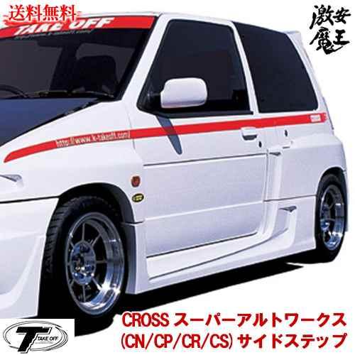 ■TAKE OFF テイクオフ スーパーアルトワークス CN CP CR CS CROSS スーパーアルトワークス(CN CP CR CS) サイドステップ サイドステップ 軽自動車 激安魔王