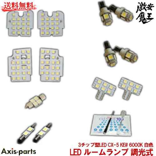 AXIS-PARTS(アクシスパーツ) LED ルームランプ 調光式 3チップ型LED CX-5 KE# 6000K 白色 カー用品 自動車パーツ 激安魔王