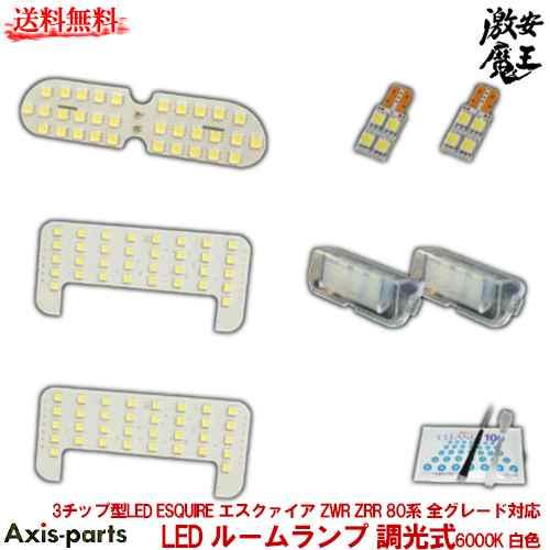 AXIS-PARTS(アクシスパーツ) LED ルームランプ 調光式 3チップ型LED ESQUIRE エスクァイア ZWR ZRR 80系 全グレード対応 6000K 白色 カー用品 自動車パーツ 激安魔王