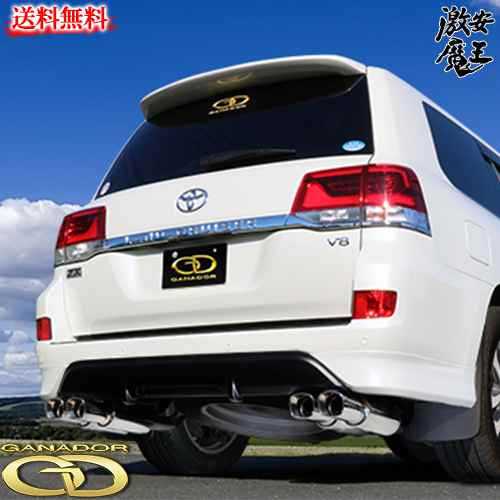 ■GANADOR ガナドールマフラー CBA-URJ202W ランクル ランドクルーザー200 1UR-FE Landcruiser Vertex(バーテックス)4WD/SUV 激安魔王
