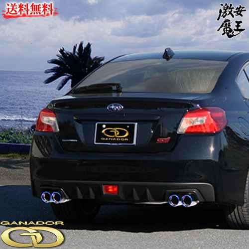 GANADOR ガナドールマフラー Vertex Sports WRX S4 DBA-VAG 激安魔王