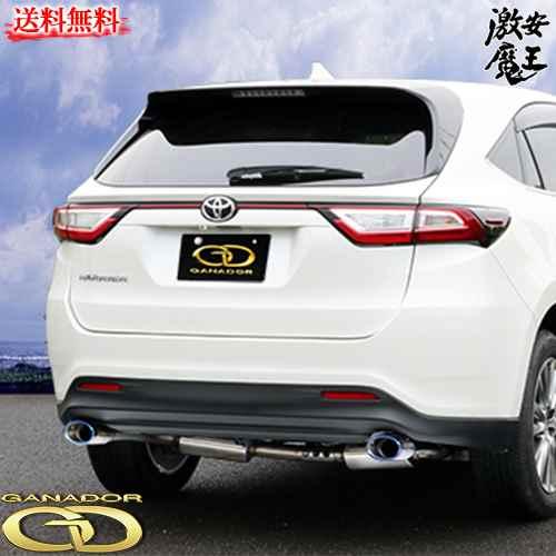 バーテックス 4WD/ ハリアー DBA-ZSU60W/ SUV Vertex 4WD/ マフラー SUV GDE-640 ガナドール ZSU65W GANADOR