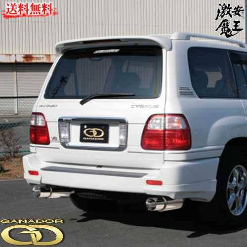 ■GANADOR(ガナドール) ガナドールマフラー Vertex 4WD SUV Landcruiser 100 ランドクルーザー100 GH-UZJ100W カー用品 自動車パーツ 激安魔王