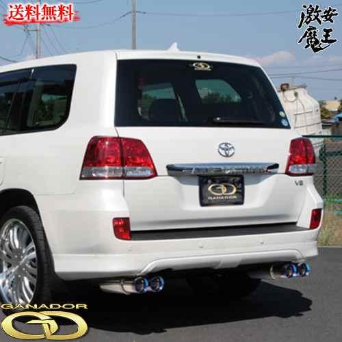 ■GANADOR(ガナドール) ガナドールマフラー Vertex 4WD SUV Landcruiser 200 ランドクルーザー200 CBA-UZJ200W 激安魔王