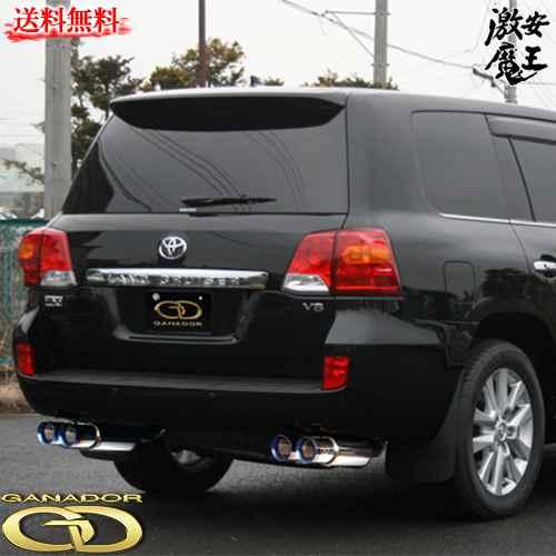 ■GANADOR(ガナドール) ガナドールマフラー Vertex 4WD SUV Landcruiser 200 ランドクルーザー200 CBA-URJ202W カー用品 自動車パーツ 激安魔王