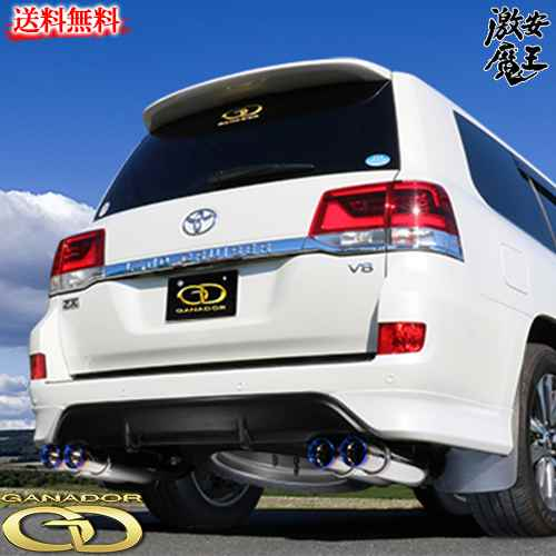 ■GANADOR ガナドールマフラー CBA-URJ202W ランクル ランドクルーザー200 1UR-FE LandcruiserVertex(バーテックス)4WD/SUV 激安魔王