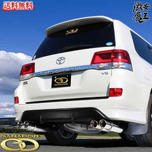 ■GANADOR ガナドールマフラー CBA-URJ202W ランクル ランドクルーザー200 1UR-FE Landcruiser Vertex(バーテックス) 4WD/SUV 激安魔王
