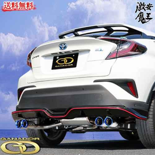 ■ガナドールマフラー DAA-ZYX10 C-HR ハイブリッド Metallic Style Sporty Style モデリスタ Vertex 4WD/SUV 2ZR-FXE 左右4本出し テール部チタン GANADOR 激安魔王