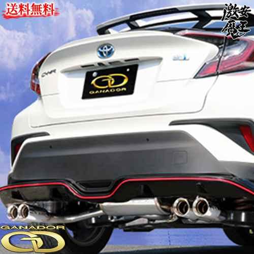 ■ガナドールマフラー DAA-ZYX10 C-HR ハイブリッド Metallic Style Sporty Style モデリスタ Vertex 4WD/SUV 2ZR-FXE 左右4本出し GANADOR 激安魔王
