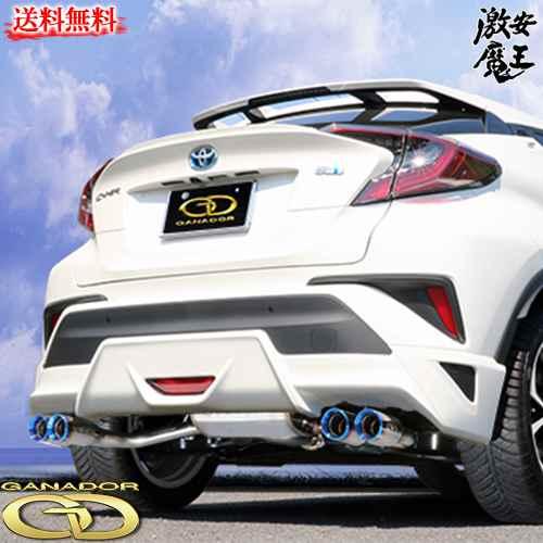 ■GANADOR ガナドール マフラー DAA-ZYX10 C-HR ハイブリッド Vertex バーテックス 4WD/SUV 2ZR-FXE 1,797cc 排気系パーツ 激安魔王