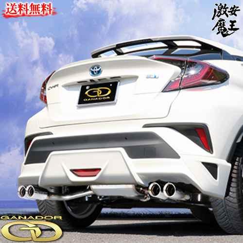 ■GANADOR ガナドール マフラー DAA-ZYX10 C-HR ハイブリッド Vertex(バーテックス)4WD/SUV 2ZR-FXE (1,797cc ) 排気系パーツ 激安魔王