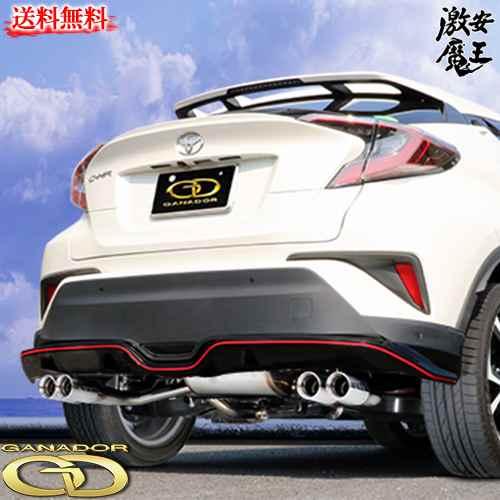 ■GANADOR ガナドール マフラー DBA-NGX50 C-HR ガソリンターボ Vertex(バーテックス)4WD/SUV 8NR-FTS (1,196cc ) 排気系パーツ 激安魔王