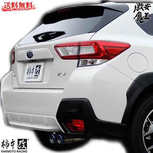 ■柿本改 DBA-GT3 インプレッサXV Class KR マフラー 排気系パーツ 激安魔王