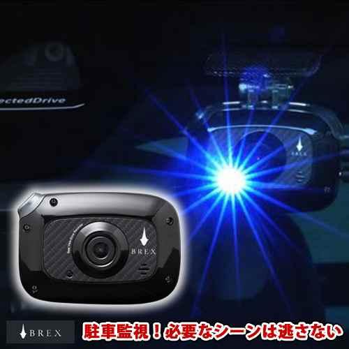 ブレックス ドライブレコーダー ドラレコ スマートレコ BREX Smart Reco BCC510 送料無料 車載カメラ 車内カメラ 事故防止 激安魔王