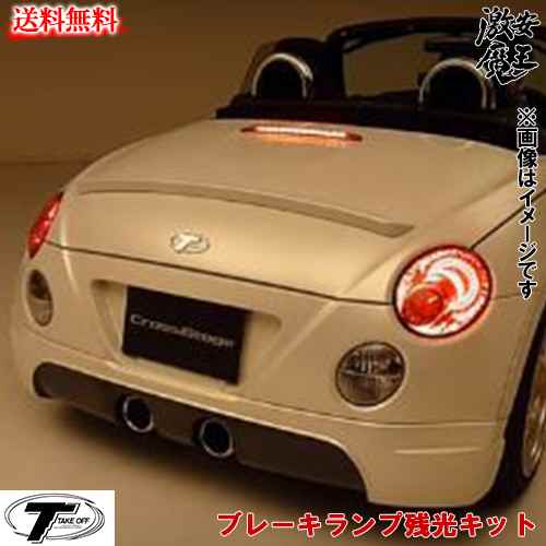 ■TAKE OFF テイクオフ コペン(COPEN) L880K ブレーキランプ残光キット テールランプ 軽自動車パーツ 激安魔王