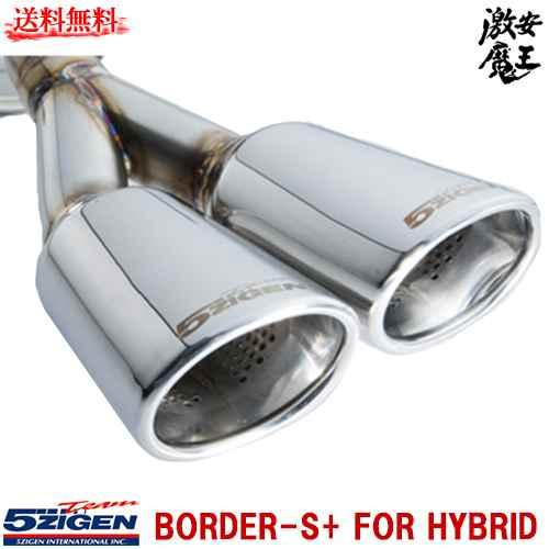 ■5ZIGEN マフラー DBA-Z12 キューブ BORDER-S+ FOR HYBRID ゴジゲン HR15DE 排気系パーツ Cube 激安魔王