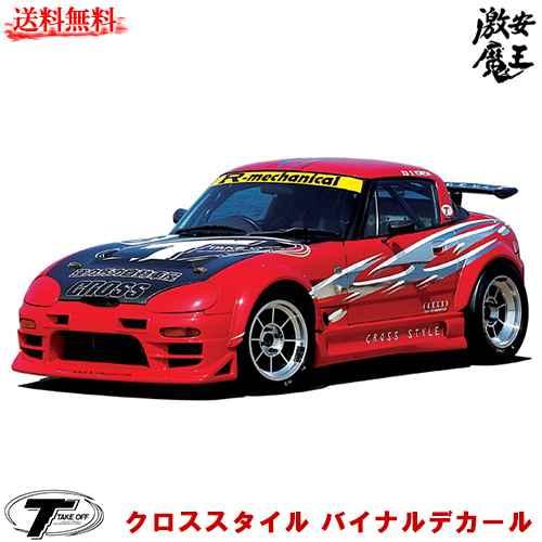 ■TAKE OFF テイクオフ プレオ RA1 RA2 クロススタイル バイナルデカール 軽自動車 激安魔王