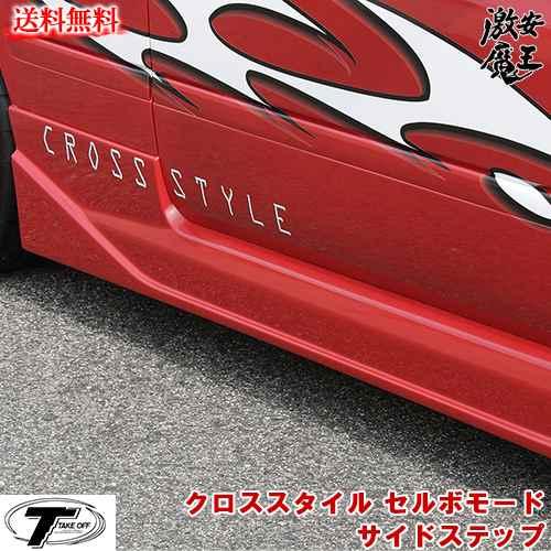 ■TAKE OFF テイクオフ セルボモード CN21S CP21S CN22S CN21S CN31S CP31S CN32S CP32S クロススタイル セルボモード サイドステップ サイドステップ 激安魔王