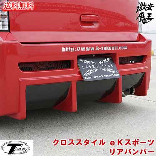 ■TAKE OFF テイクオフ eKスポーツ(EK SPORT) H81W H82W クロススタイル eKスポーツ リアバンパー リアバンパー 軽自動車パーツ