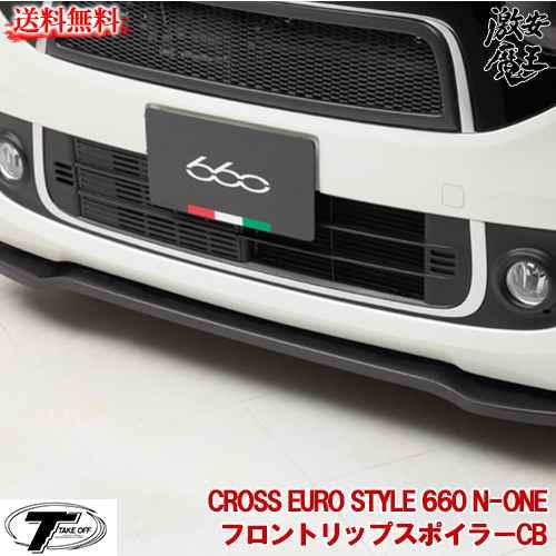 ■TAKE OFF テイクオフ エヌワン(N-ONE) JG1 2 CROSS EURO STYLE 660 N-ONE フロントリップスポイラーCB フロントスポイラー 軽自動車パーツ 激安魔王