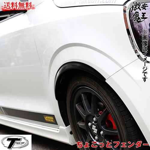 ■TAKE OFF テイクオフ アルトワークス ターボRS HA36S アルトワークス ターボRS(HA36S)用ちょこっとフェンダー カーボン製 フェンダー 軽自動車パーツ 激安魔王