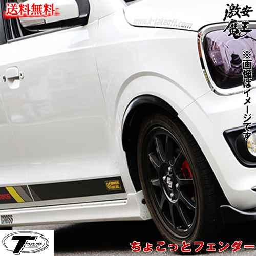 ■TAKE OFF テイクオフ アルトワークス ターボRS HA36S アルトワークス ターボRS(HA36S)用ちょこっとフェンダー FRP製 フェンダー 軽自動車パーツ 激安魔王