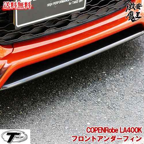 ■TAKE OFF テイクオフ コペン ローブ(COPEN Robe) LA400K COPENRobe LA400Kフロントアンダーフィン フロントスポイラー 軽自動車 激安魔王