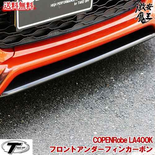 ■TAKE OFF テイクオフ コペン ローブ(COPEN Robe) LA400K COPENRobe LA400Kフロントアンダーフィンカーボン フロントスポイラー 軽自動車