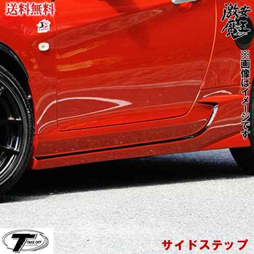 ■TAKE OFF テイクオフ コペン ローブ(COPEN Robe) LA400K COPENRobe LA400K サイドステップ サイドステップ 軽自動車パーツ 激安魔王
