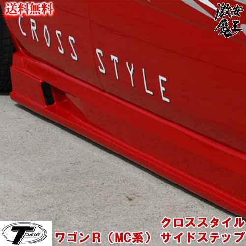 ■TAKE OFF テイクオフ ワゴンR MC21S MC11S MC22S MC12S クロススタイル ワゴンR(MC系) サイドステップ サイドステップ 軽自動車 激安魔王