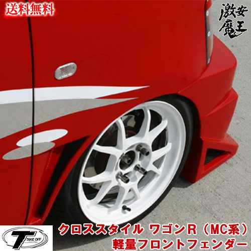 ■TAKE OFF テイクオフ ワゴンR MC21S MC11S MC22S MC12S クロススタイル ワゴンR(MC系) 軽量フロントフェンダー フェンダー 軽自動車 激安魔王