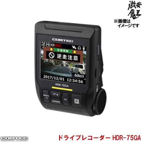メーカー取り寄せ注文 ドライブレコーダー コムテック HDR-75GA 日本製 3年保証 ノイズ対策済 フルHD高画質 常時 衝撃録画 GPS搭載 駐車監視対応 2.4インチ液晶