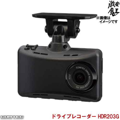 メーカー取り寄せ注文 ドライブレコーダー コムテック HDR203G 日本製 3年保証 ノイズ対策済 フルHD高画質 GPS 駐車監視対応 常時 衝撃録画 2.7インチ液晶
