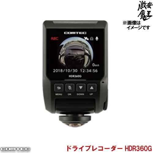 TVCM ドライブレコーダー 360度 コムテック HDR360G+HDROP-14 前後左右 日本製 3年保証 常時 衝撃録画 GPS搭載 駐車監視対応 2.4インチ液晶:激安魔王 店