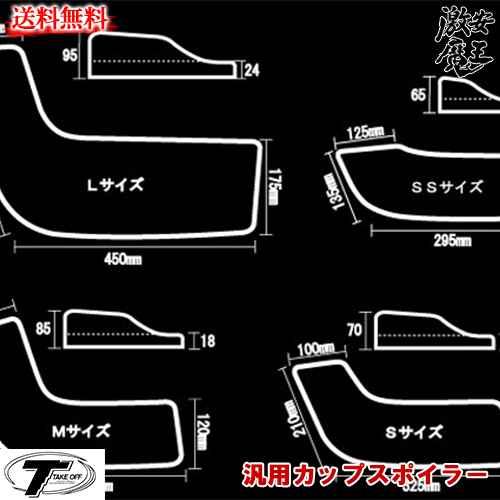 ■TAKE OFF テイクオフ 汎用カップスポイラー フロントスポイラー 軽自動車パーツ 激安魔王