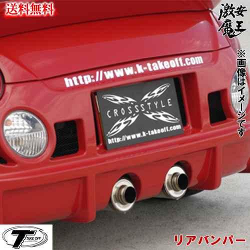 ■TAKE OFF テイクオフ コペン(COPEN) L880K クロススタイル コペン リアバンパー リアバンパー 軽自動車パーツ 激安魔王