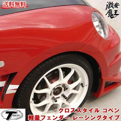 ■TAKE OFF テイクオフ コペン(COPEN) L880K クロススタイル コペン 軽量フェンダー レーシングタイプ フェンダー 軽自動車パーツ 激安魔王