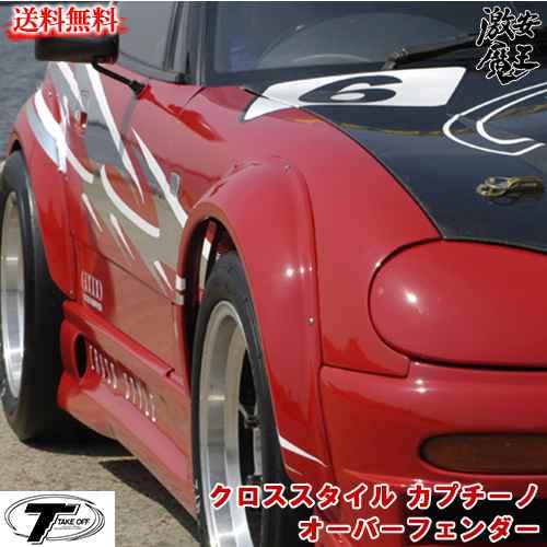 ■TAKE OFF テイクオフ カプチーノ(CAPPUCCINO) EA11R EA21R クロススタイル カプチーノ オーバーフェンダー フェンダー 軽自動車パーツ 激安魔王