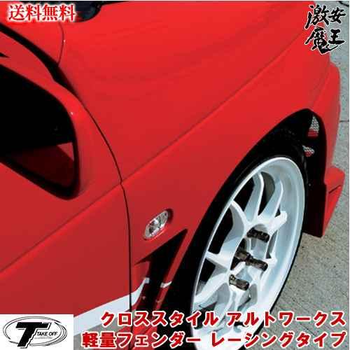 ■TAKE OFF テイクオフ アルトワークス HA21S HA11S HB21S HB11S クロススタイル 軽量フェンダー レーシングタイプ フェンダー 軽自動車 激安魔王