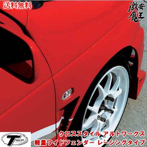 ■TAKE OFF テイクオフ アルトワークス HA21S HA11S HB21S HB11S クロススタイル 軽量ワイドフェンダー レーシングタイプ フェンダー 軽自動車 激安魔王