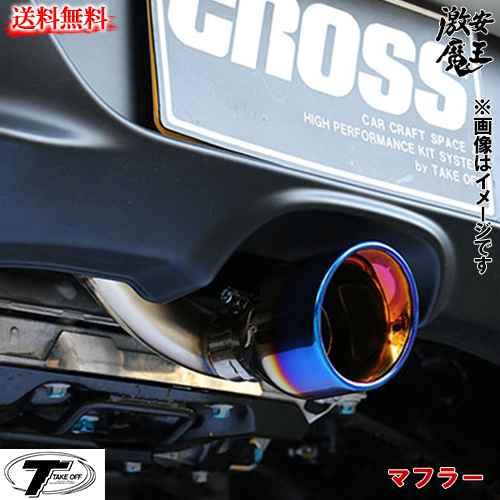 ■TAKE OFF テイクオフ S660 DBA-JW5 CROSS STAGEマフラー for S660 マフラー 軽自動車パーツ 激安魔王