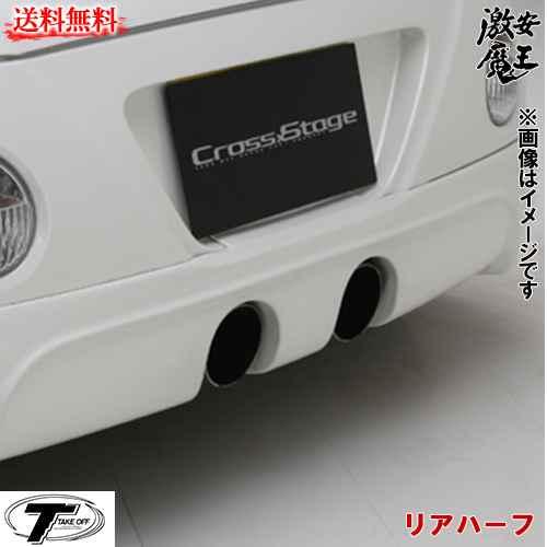 ■TAKE OFF テイクオフ コペン(COPEN) L880K クロスステージ コペン リアハーフ リアスポイラー 軽自動車パーツ 激安魔王