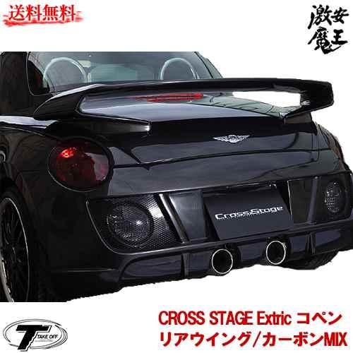 ■TAKE OFF テイクオフ コペン(COPEN) L880K CROSS STAGE Extric コペン リアウイング カーボンMIX リアウイング 軽自動車パーツ 激安魔王