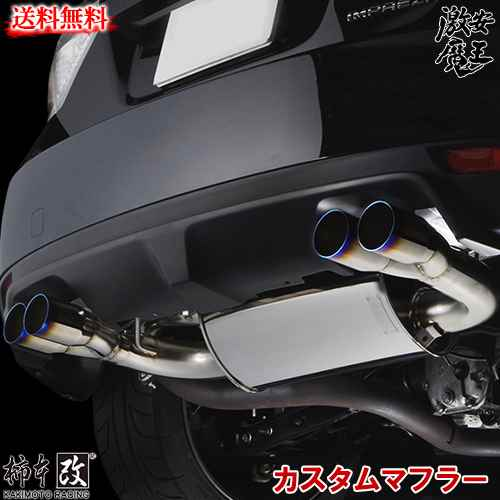■柿本改 CBA-R35 GT-R VR38DETT マフラー 排気系パーツ カスタムマフラー カキモトレーシング 激安魔王